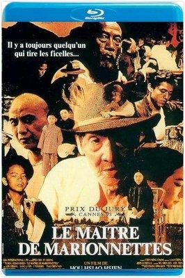 【藍光影片】戲夢人生 / The Puppet Master (1993)