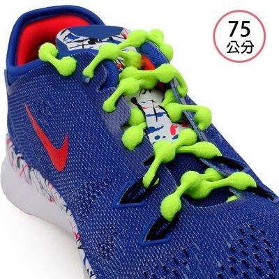 COOLKNOT 免綁彈性豆豆鞋帶75cm (普通款 慢跑 路跑 馬拉松 懶人鞋帶【OTOT0119】≡排汗專家≡