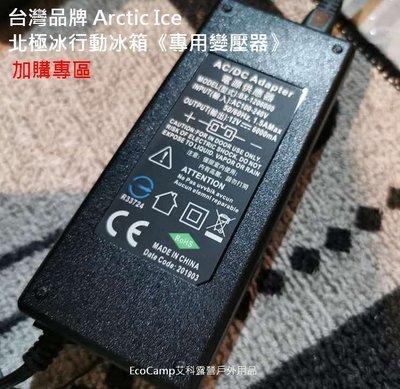 台灣品牌 Arctic Ice 北極冰行動冰箱 110V-12V《專用變壓器》加購專區《EcoCamp艾科戶外露營用品》