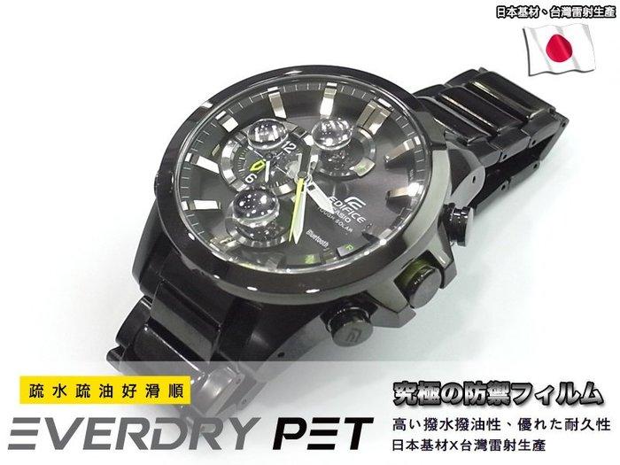 EverDry系列|圓形手錶專用抗指紋抗刮保護貼 Daniel Wellington、Casio Edifice等手錶