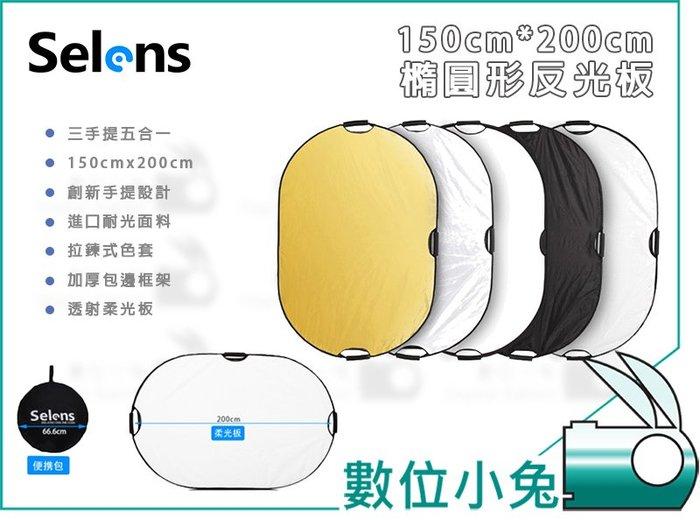 數位小兔【Selens 150x200cm 橢圓形反光板】5合1 手提 攝影 拍攝 打光 拍照 柔光 補光 擋光