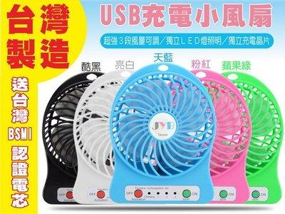 USB風扇 台灣製造JYB品牌正貨 送認證電池+極速充電線 芭蕉扇 迷你風扇 小風扇 電風扇 隨身風扇夾扇 小米風扇電扇