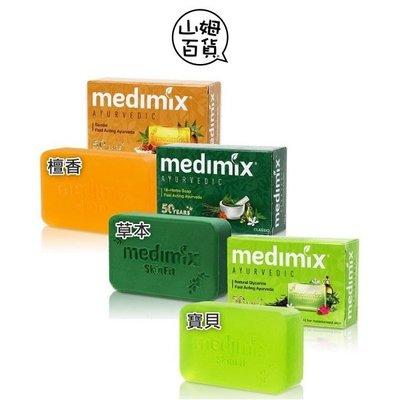 『山姆百貨』MEDIMIX 美黛詩 印度綠寶石皇室藥草浴 美肌皂 肥皂 香皂 125g 每天出貨 門市自取 面交