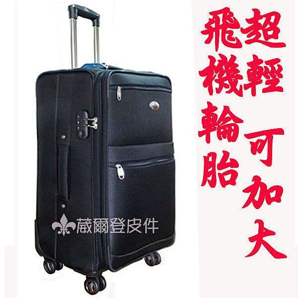 【補貨中缺貨葳爾登】24吋Long King四輪【可加大】登機箱360度旅行箱行李箱飛機輪胎超級輕24吋6104黑色