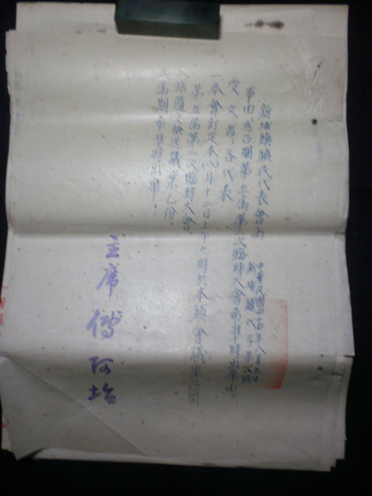 四十四年八月五日新埔鎮鎮民代表會函   庫464