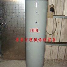 儲氣桶  空壓機專用 160L 風桶 8kg/cm2 ( 附配件 : 1/2安全閥.壓力表.洩水閥)可貨到付款