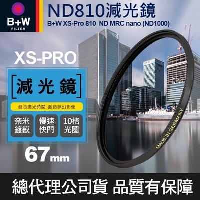 【減光鏡 XS-Pro】67mm B+W ND 810 MRC Nano 奈米鍍膜 ND1000 減10格 屮T6