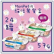 x貓狗衛星x 【24罐賣場】MonPetit 貓倍麗 ❖ 副食餐盒 57g