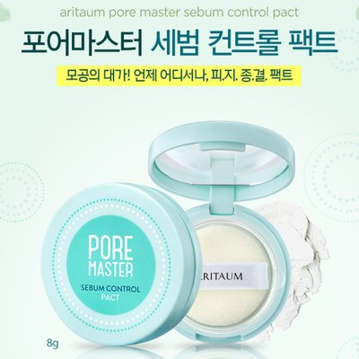 【韓Lin連線韓國 Aritaum-  8g 隱形毛孔蜜粉 Pore Master Sebum Control Pact