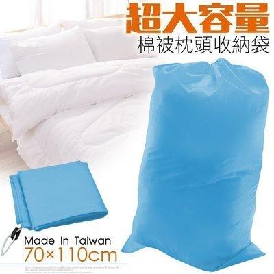 超大容量棉被枕頭收納袋 MIT台灣製造 /防塵袋套/防潑水表布/輕鬆收納雙人棉被、床單、毛毯、床罩組、布偶v