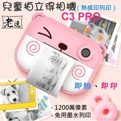 台灣本地 快速出貨#兒童拍立得相機 C3 PRO(熱感印列印)#最佳生日禮物 畢業禮物 熱敏打印 數碼照相機 迷你攝像機