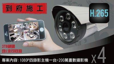 店長推薦 H265 4路台製 監控主機 含3TB 硬碟 搭4隻 SONY 紅外線攝影機 含80米線路配置 附贈一隻收音器