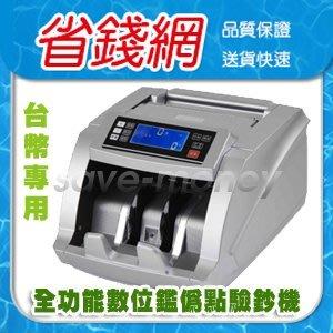 全功能數位鑑偽點驗鈔機(台幣專用) 全自動機種 自動辨識模組 無需切換任何按鍵可點鈔驗鈔及計算金額精準辨識技術