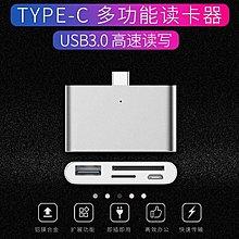 全店折扣活動 讀卡器 TYPE-C讀卡器OTG數據線USB3.0高速TF/U盤CF多功能SD內存卡安卓華為小米8多合一