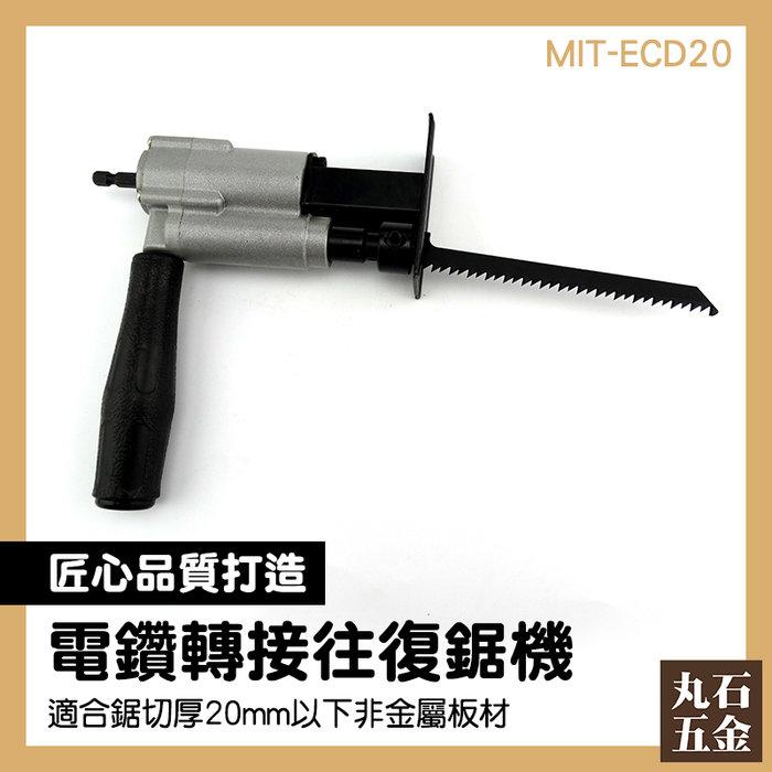 電鑽轉往復鋸 線鋸電鑽 切割機工具 電鑽轉接頭 電鑽線鋸機 MIT-ECD20 木板切割