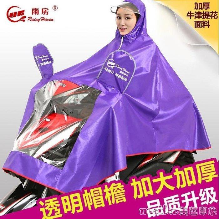雨房雨衣 電動車加大加厚單人成人雨披 透明大帽檐摩托車雨衣