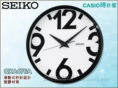 CASIO時計屋 SEIKO 精工 鬧鐘專賣店 QXA476A 滑動式秒針 黑白簡約設計 全新品 保固一年 開發票