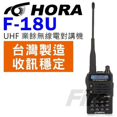 《實體店面》HORA F-18U 單頻 UHF 無線電對講機 F18U 超高頻手持無線電對講機