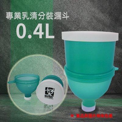 MUSCLE POWER BOX雙色專業乳清分裝漏斗0.4L 兩色限量款-綠白拼色