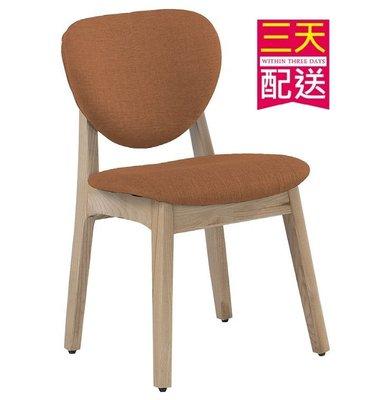 【DYL】歐娜栓木橘色布餐椅、書桌椅、化妝椅(部份地區免運費)106R