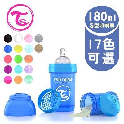 【魔法世界】Twistshake 瑞典 時尚彩虹奶瓶 180ml【專利峰巢式防脹氣設計,可分裝奶粉及副食品設計】
