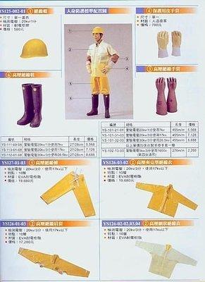 ㊣宇慶S舖五金㊣ FUNET日本製 電工防護具 YS-111-09-08高壓絕緣鞋 歡迎洽詢 台北市