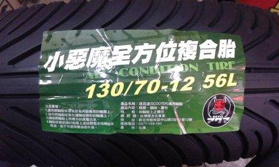 油品味機油館 小惡魔全方位複合式輪胎 台灣製造110-70-12,120-70-12,130-70-12