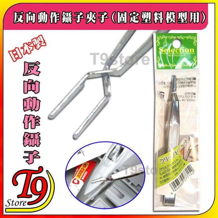 【T9store】日本製 反向動作鑷子夾子(固定塑料模型用)