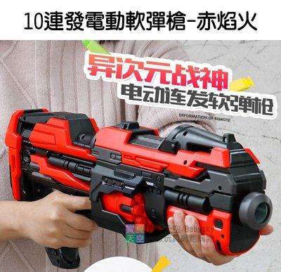 ◎寶貝天空◎【10連發電動軟彈槍-赤焰火】玩具槍,安全子彈,似NERF玩具槍,電動槍,衝鋒槍,超遠射程,吸盤子彈