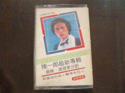 best( 台語錄音帶)~ 陳一郎- 飯碗 專輯 ~原版唱片