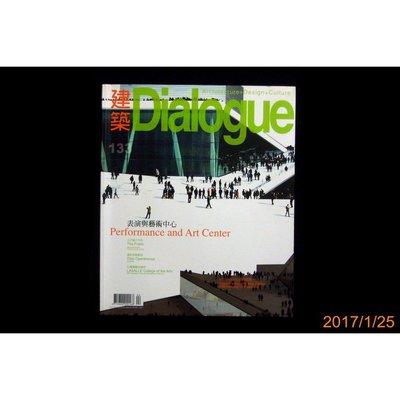 【9九 書坊】建築Dialogue雜誌 2009第133期:表演與藝術中心│公共藝文中心 奧斯陸歌劇院 拉薩爾藝術學院