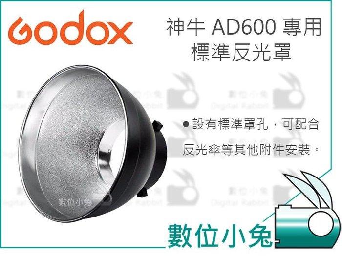 數位小兔【神牛 AD600 標準反光罩】AD600-R6 AD600B AD600BM AD600PRO 標準罩 附傘孔