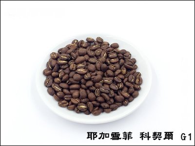 [ 埔21烘焙咖啡 ] A02 接單烘焙咖啡豆 衣索比亞 水洗 耶加雪菲  科契爾 G1 227 單向透氣閥 0.5 磅