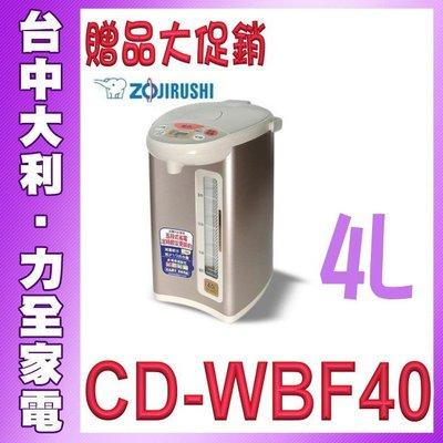 象印微電腦4L熱水瓶 冷氣贈品《CD-WBF40》另售 NC-HU401P