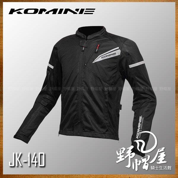 三重《野帽屋》日本 Komine JK-140 春夏款防摔衣 3D剪裁 網眼設計 七件式護具 另有女款。純黑