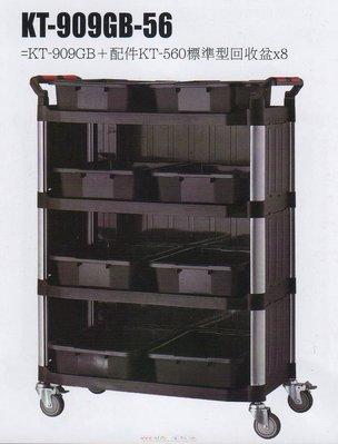 【鎮達】多功能全方位工具車/工作車 / 工業手推車 / 美容推車 / 餐車 /房務推車 KT-909GB-56