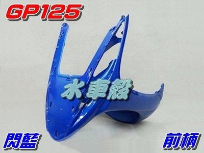 【水車殼】光陽 GP125 前柄 閃藍 $500元 GP 125 下導流 前護條 下擋風板 藍色 全新副廠件