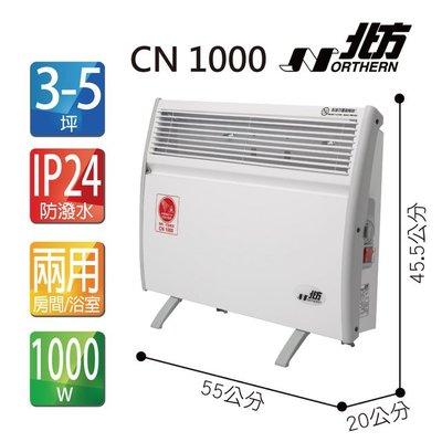 【♡ 電器空間 ♡】【德國北方】第二代對流式電暖器 房間浴室兩用(CN1000)