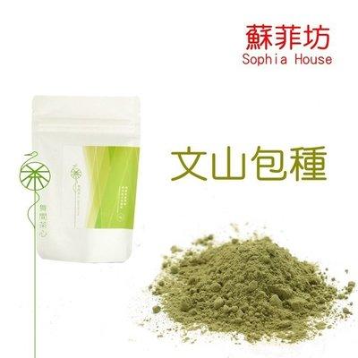 【蘇菲坊】舞間茶心 文山包種茶粉50g...