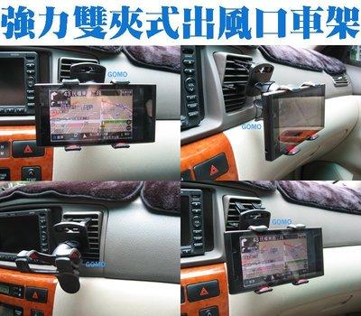【強力雙夾式出風口車架】IPHONE汽車冷氣出風口支架GARMIN三星冷氣孔手機支架MIO懶人夾子GPS衛星導航懶人支架