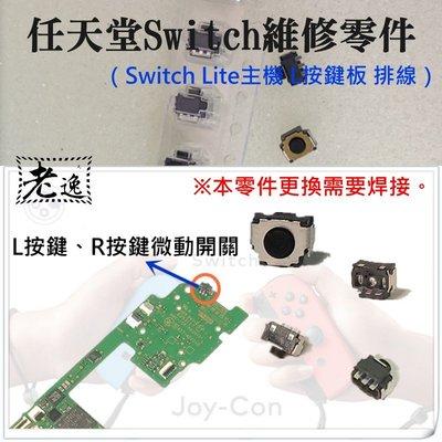 台灣本地 快速出貨#任天堂Switch維修零件(JOY-CON左右手把L按鍵、R按鍵微動開關、售價單個)#維修更換 LR