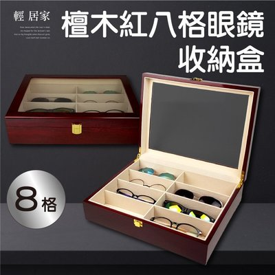 檀木紅八格眼鏡收納盒 台灣出貨 開立發票 大容量絨布內裡眼鏡盒 太陽眼鏡盒 墨鏡收納盒 檀木收藏盒-輕居家0811