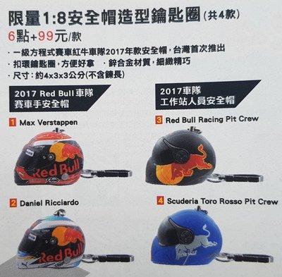 7-11 x Red Bull 極速能量 傳奇典藏集點送☆限量1:8安全帽造型鑰匙圈☆1套4款【特價500元】現貨