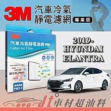 Jt車材 - 3M靜電冷氣濾網 現代 - HYUNDAI ELANTRA 2019年後 過濾PM2.5 附發票