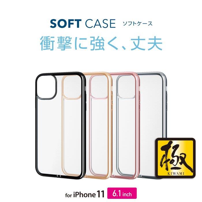 日本 ELECOM Apple iPhone 11/11 Pro/Max TPU材質耐彩色電鍍邊框軟殼 UCTM