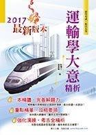 【鼎文公職國考購書館㊣】鐵路升資考試-運輸學大意精析-AC63