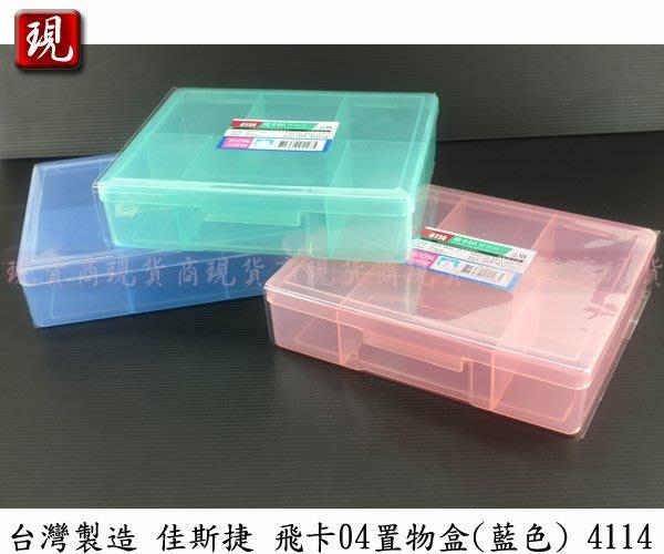 【現貨商】台灣製造 佳斯捷 飛卡04置物盒 6格 (藍色) 文具盒/塑膠盒/收納盒/工具盒/收藏盒 單入 4114