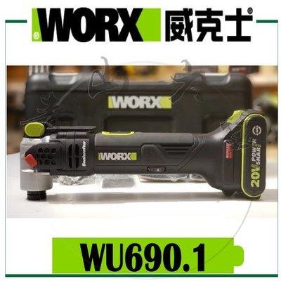 『青山六金』復發票 WORX 威克士 WU690.1 無刷 多功能 切磨機 20V 磨切機 WU690