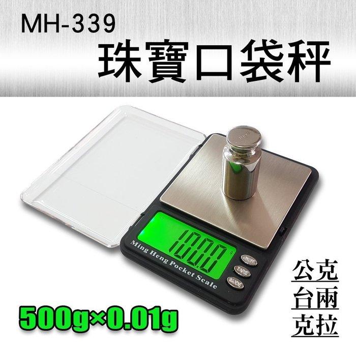 MH-339 【500g×0.01g】電子口袋磅秤珠寶秤掌上秤攜帶秤體積小攜帶方便 支援克拉台兩