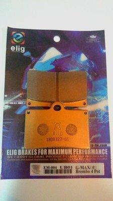 ELIG 陶瓷纖維 碟煞 煞車皮 單插銷 frando Brembo 基本 對四 G-Max HF-2 HF-6 HF-8 卡鉗 RPM 川歐力士 台中市